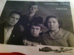 Папа, Степаныч,, его сестра, и мама