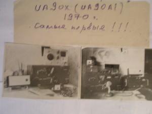 Первые комплекты радиоаппаратуры, первой пятилетки становления власти позывного ua9ox (ua9-145-69, ua9oai).